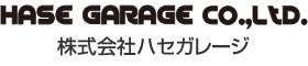 株式会社 ハセガレージ